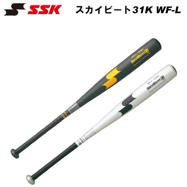 番号シール付き  SSK(エスエスケイ) 一般硬式野球用金属バットスカイビート31KWF-L野球ベースボールスポーツトレーニング