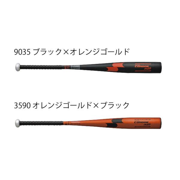 番号シール付き  SSK(エスエスケイ) 一般硬式野球用金属バットスーパーコンドルLF2野球ベースボールスポーツトレーニングsb