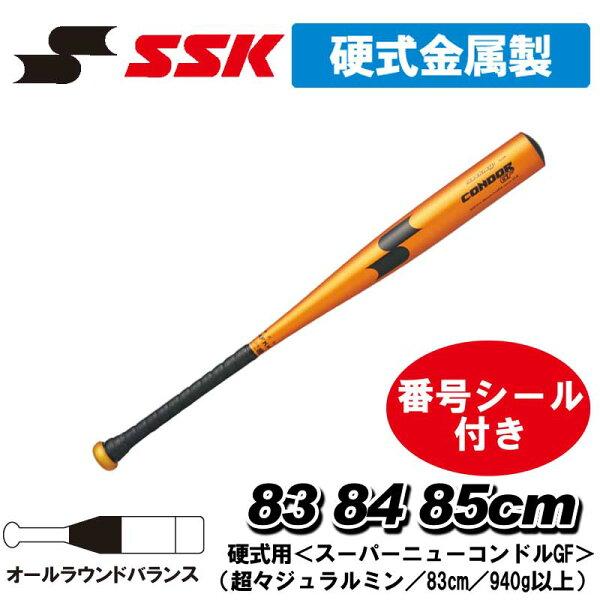 番号シール付き  SSK(エスエスケイ) 硬式野球用金属バットスーパーニューコンドルGFsck151583cm84cm85cm9