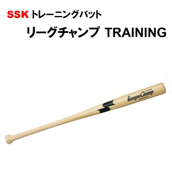 番号シール付き  SSK(エスエスケイ) トレーニングバットリーグチャンプTRAINING..