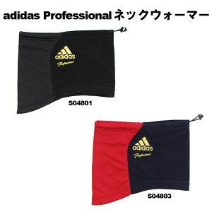 Adidas(アディダス) Professional ネックウォーマー jef04 メール便可…