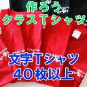 クラス文字Tシャツ(学割/学生or学校関係)(40枚〜) 1ポイント ...