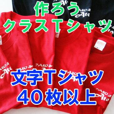 クラス文字Tシャツ(学割/学生or学校関係)(40枚〜) 1ポイント pt1 ..
