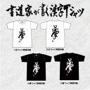 ◆夢◆書道家が書く漢字Tシャツ おもしろTシャツ 落款付き オリジナルTシャツ
