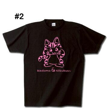猫ねこ けだま&肉球 Tシャツ♪ かわいい過ぎるって罪?Tシャツ #2 pt1 ..