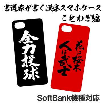書道家が書く漢字スマホケース ことわざシリーズ オリジナル iPhoneケース & スマートフォンケース ハードケース型 多機種対応 バンク機種