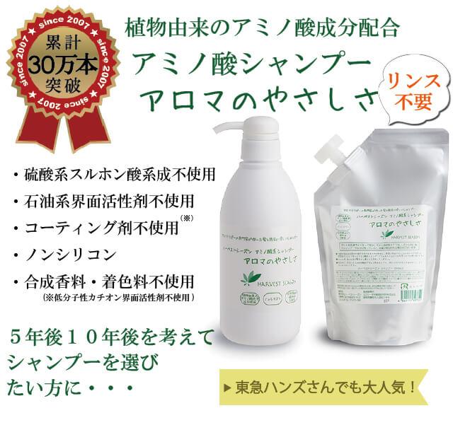 【天然アミノ酸シャンプー】「アロマのやさしさ」(500ml)ノンシリコン無添加アミノ酸系シャンプー