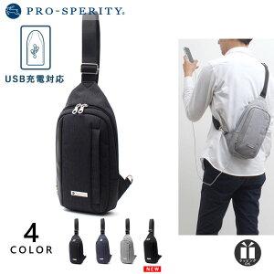 [公式] プロスペリティ ボディバッグ 充電 USBポート メンズ レディース ブランド 大人 ワンショルダーバッグ 撥水 PRO-SPERITY PCNA-01 プレゼント ギフト