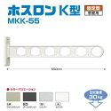 バクマ工業物干金物ホスロンK型壁付物干しMKK−551セット2本いり