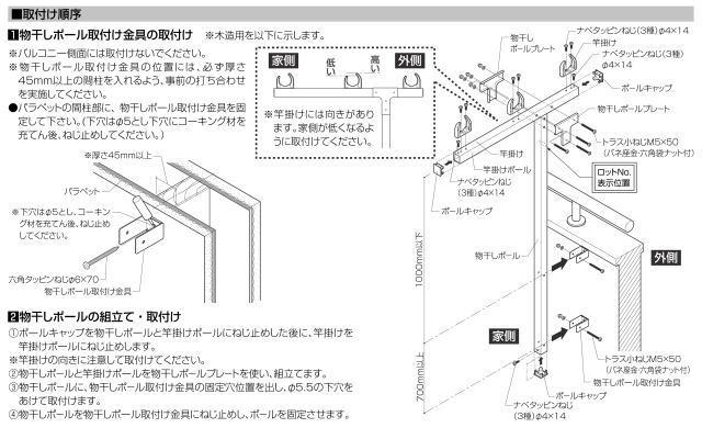 トステム『T字単独物干し壁付け用(YGB857)』