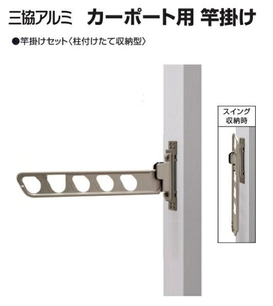 三協アルミカーポート用竿掛けセットCPSK-HTN1セット2本入り