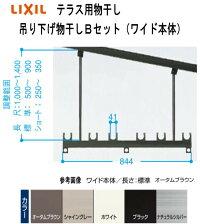LIXIL(リクシル)テラス用吊り下げ物干しBセットPTAP1321セット2本いりワイド本体ショート長さワイド本体544mm調整範囲H=250mmから350mm