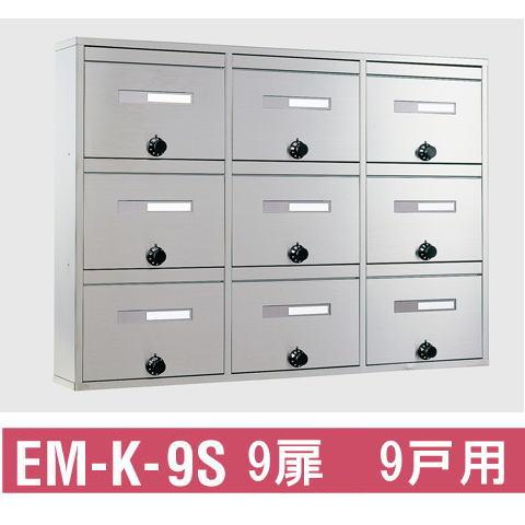 【地域限定送料無料・代引不可】シブタニ メールユニット 壁付・壁面埋込型 メールボックス EM-K-9S (前入 前出):ティーアップ