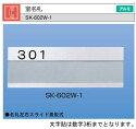 新協和室名札SK-602W-1(棟・戸番号付)シルバーH74xW210アルミ製