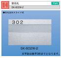 新協和室名札SK-602W-2シルバーH125xW210アルミ製