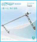 腰壁用物干金物タカラ産業DRY・WAVE(ドライ・ウェーブ)KBN551セット2本組壁付け物干しの決定版!!