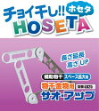 チョイ干し!タカラ産業HOSETA(ホセタ)サオ・アップLB25(2本で1組)