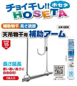 タカラ産業 チョイ干しHOSETA 天吊物干用補助アーム  LD50 (2本で一組)