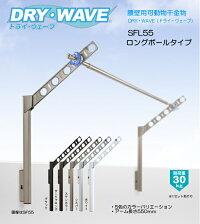 腰壁用可動式物干金物タカラ産業(DRY・WAVE)ドライ・ウェーブSFL55(1セット2本いり)(ST)上下スライド式ロングポールタイプ
