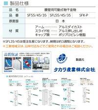 腰壁用可動式物干金物タカラ産業(DRY・WAVE)ドライ・ウェーブSFL55(1セット2本いり)上下スライド式ロングポールタイプ
