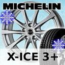 ■スタッドレスタイヤ■ サイズ : 185/65R15 MICHELIN X-ICE 3+ ■ホイール■ サイズ : 15×5.5J 5H Exceeder E0...