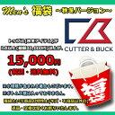 CUTTER&BUCK(カッター&バック) メンズ〜秋冬福袋〜