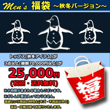 マンシング munsing メンズ福袋〜秋冬バージョン〜