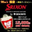 SRIXON by DESCENTE (スリクソン) メンズ春夏福袋