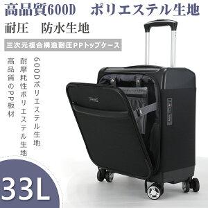 人気商品 送料無料!Uniwalker スーツケース キャリーケース キャリーバッグ  機内持ち込み フロントオープン ソフト スーツケース ssサイズ 撥水加工 8016-ssサイズTSAロック 1年保証 丈夫 小型 8