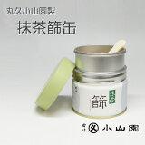 【茶道具/茶漉し】丸久小山園特製 抹茶篩缶セット(缶型抹茶ふるい缶)