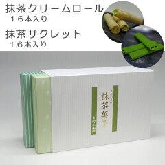 【抹茶スイーツ/丸久小山園】【菓子詰合せ】抹茶クリームロール 16本 抹茶サクレット16本【抹茶】【ギフト・贈り物に最適】【無料ラッピング対応】【GIFT】【MATCHA SWEET】【MATCHA】【JAPANESE GREEN TEA】【敬老の日】【お中元】【お歳暮】