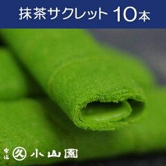 【抹茶スイーツ/丸久小山園】抹茶サクレット 10本入り【抹茶】【菓子】【クッキー】【MATCH…