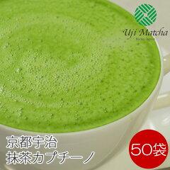 宇治抹茶カプチーノ 50袋入り【ポイント10倍】