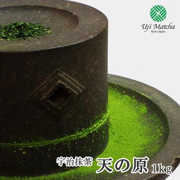 【茶道用抹茶】宇治抹茶 天の原 1kg アルミ袋入【抹茶】【粉末】【Matcha】【Japanese Green Tea】【matcha powder】【学校茶道】【Matcha Powder】