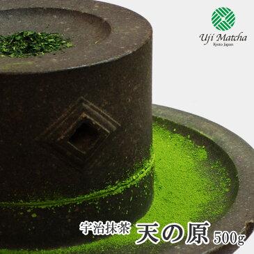 【茶道用抹茶】宇治抹茶 天の原 500g アルミ袋入【抹茶】【粉末】【Matcha】【Japanese Green Tea】【matcha powder】【学校茶道】【Matcha Powder】
