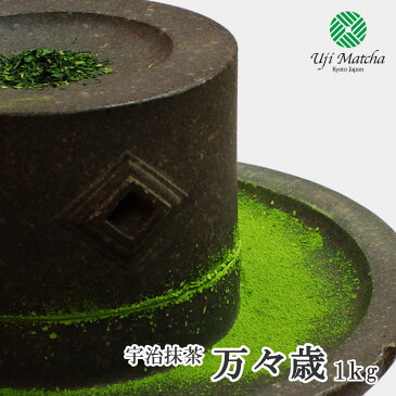 【茶道用抹茶】宇治抹茶 万々歳 1kg アルミ袋入【抹茶】【粉末】【Matcha】【Japanese Green Tea】【matcha powder】【学校茶道】【Matcha Powder】