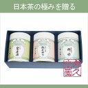 【丸久小山園 宇治茶】MB-50 宇治銘茶ギフト 煎茶「紫香...