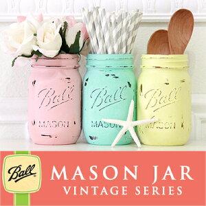 【約480ml】メイソンジャー Ball Mason jar みんな大好きメイソンジャービンテージシリーズ 3個セット アメリカ直輸入 雑誌やテレビで大人気のメイソンジャー●●●