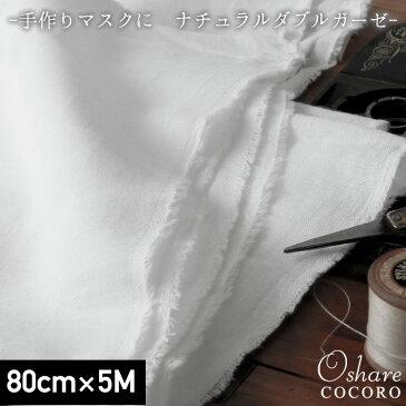 【ホワイト】ガーゼマスク生地単品 80cm*5M 手作り マスク キット ダブルガーゼ 大人 子供 二重織り ガーゼ生地 手作りマスク マスク素材 布 無地 ホワイト 白 ウイルス対策 花粉対策 ハンドメイド