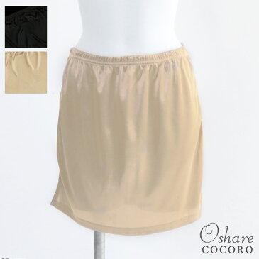 2タイプ 2カラー クールインナー ペチコート 透け防止 透けない ショートパンツ スカート ショーツ 小さいサイズ 大きいサイズ 黒 肌色 ブラック ベージュ M L 2L 3L 春夏秋冬 あす楽