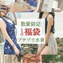 【夏SALE】福袋 水着 レディース 福袋 夏 袋 ふくぶく...