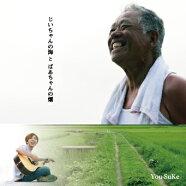 「じいちゃんの海とばあちゃんの畑」You-SuKe