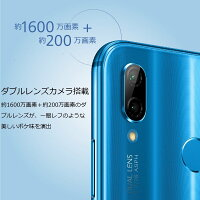 Huawei5.84インチP20liteSIMフリースマートフォンミッドナイトブラック【日本正規品】(ANE-LX2J)