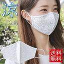 レース柄 夏マスク マスク クールマスク 涼しい 冷感 マスク 速乾 飛沫防止 日本国内発送 送料無料