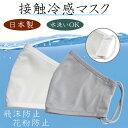 日本製 冷感マスク 夏マスク 男女兼用 ウィルス対策 ますく水洗いOK 花粉 飛沫感染インフルエンザ 風邪 日本国内発送 送料無料