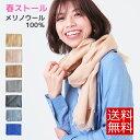高品質 春物ストール メルノウール100% 190cmX70...