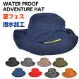 アドヴェンチャーハット サファリ 撥水加工 夏フェス hat レインハット UV帽子 レンズ レディース メール便送料無料
