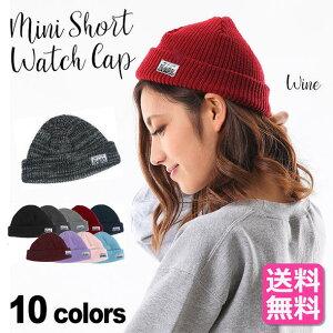 ニット帽 ミニニット帽 浅め 短め ショートダブル ニットワッチ レディース 帽子 メンズ ブラック おすすめ 秋冬