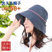 ツバ広ハット帽子レディースUPF50UV帽子おしゃれかわいいUVケアUVカットUVハットメール便送料無料