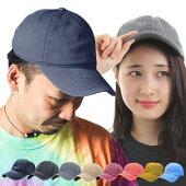 ウォッシュ加工無地キャップユニセックスローキャップ夏フェスCAPUVUV対策帽子メンズレディースメール便送料無料